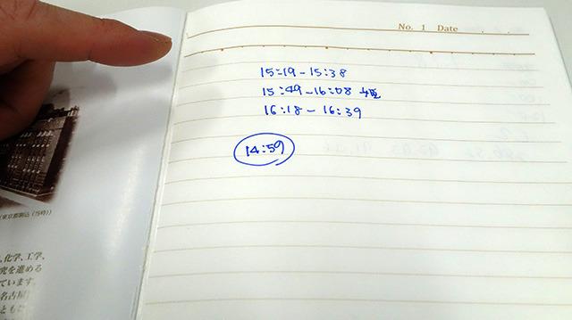 いきなりバスの時刻表(で、次のページで終わる)。