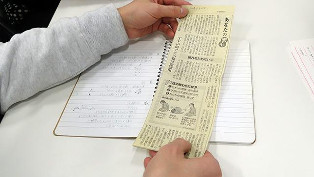 ノートに書くのをやめて切り抜きが挟んであった。