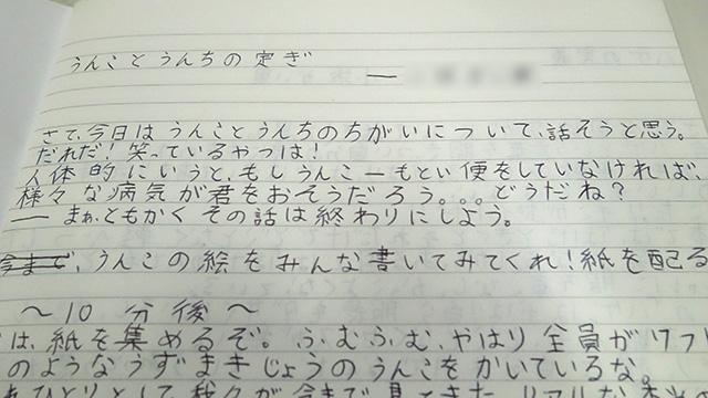 小学生のころのノートには台本のようなものが載っていた。
