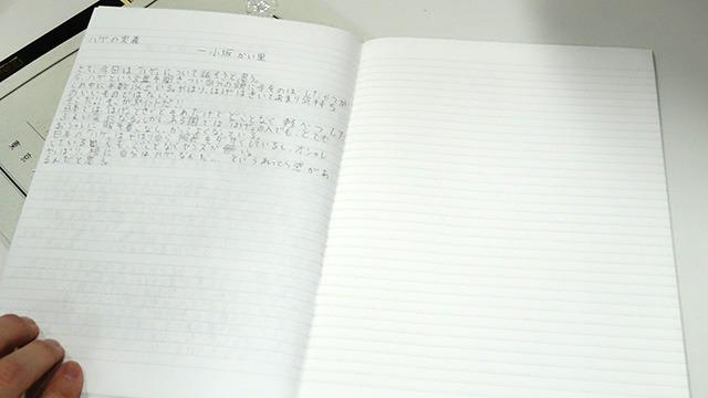 1~2ページで力を入れすぎたか。