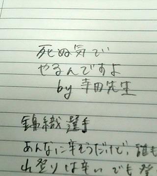 次のページには寺田先生(誰?)の言葉が書いてある。