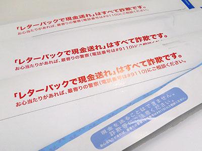 レターパックでノートを送ってくれた人が多かったが、封筒に詐欺詐欺たくさん書いてあってびびった。