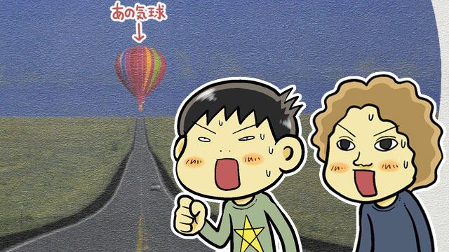 眼科で見せられる「気球」、コレって一体何なんでしょうか?