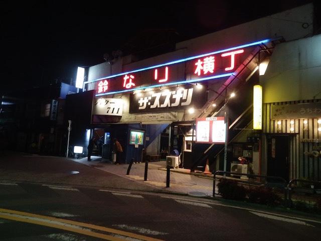 店は老舗劇場「ザ・スズナリ」の下にある