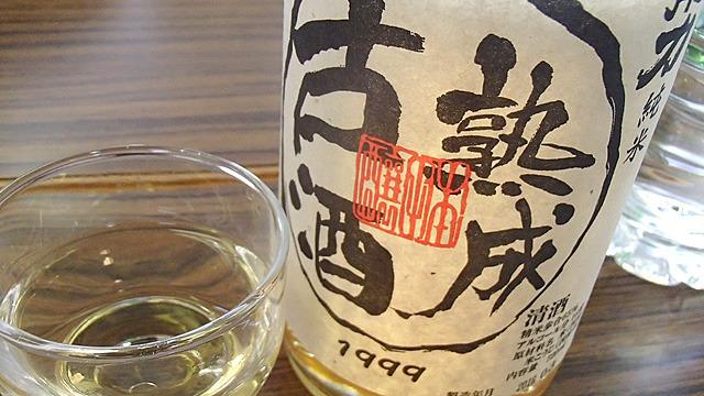 龍力純米熟成古酒。1999年醸造。17年寝かせた日本酒です。