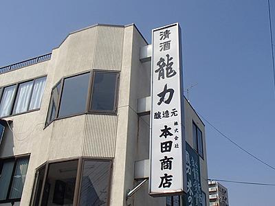 山陽本線網干駅から5分。本田商店。代表銘柄は「龍力」。