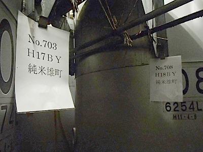 平成17年度と平成18年度に仕込まれたタンク。日本酒の年度の変わり方はちょっと特殊なのでそれは後程。