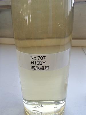平成15年醸造の純米雄町熟成古酒。ビタータイプのチョコレートのような香りや甘味があります。