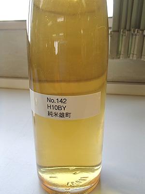 平成10年醸造の純米雄町熟成古酒。15年度物よりも香りも味も力強い。