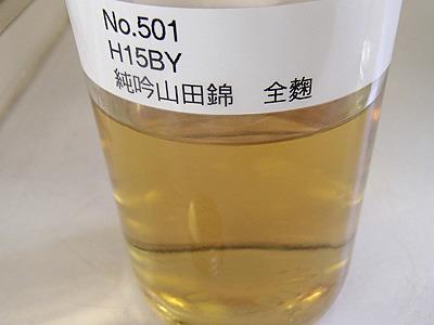 こちらは純米吟醸酒の熟成古酒。12年熟成。ココアを思わせる香りと甘味がありながら、吟醸酒的スッキリとした味わい。