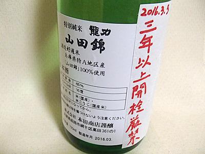 今回の熟成古酒イベントでは自家熟成用の日本酒をお土産にもらった。さて、3年以上開栓せずにいられるのか。答えは3年後。