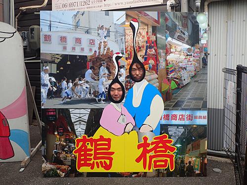 案内してくれたのは大阪在住のスズキナオさん(左側)。「スズキナオ」でサイト内検索すると関連記事がたくさん出てくるよ。