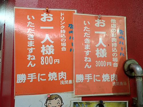 「無断駐車したら罰金3万円」みたいなルール。肉とドリンクの持ち込みは遠慮してや~。