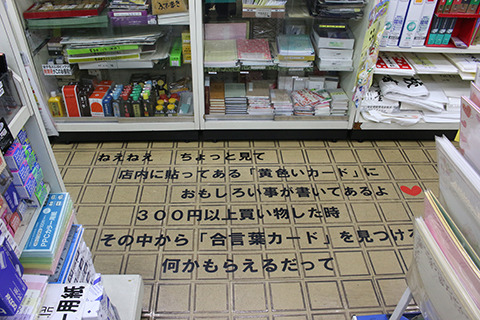 「何かもらえるだって」は静岡弁なのか。