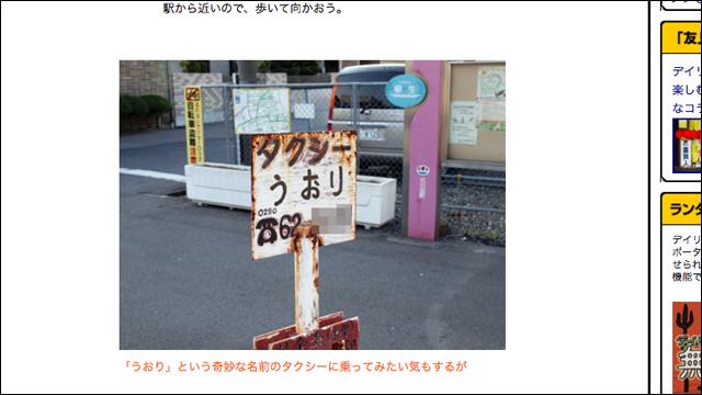 「うおり」タクシー。