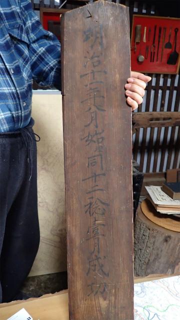 古澤さんのお宅の棟札に「(明治)十二稔(年)」と書いてあった