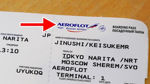 今は「アエロフロート・ロシア国際航空」