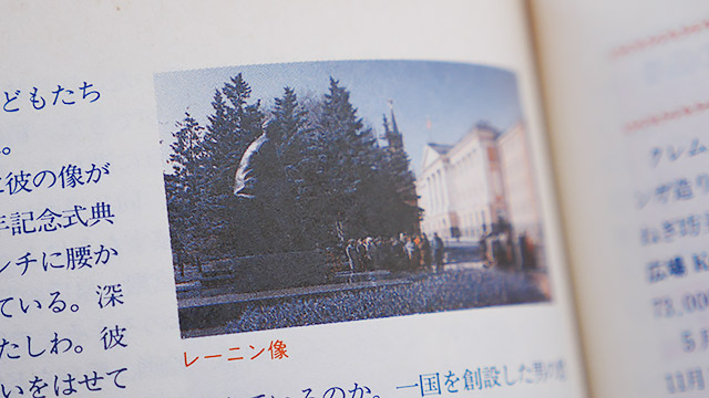 ソ連時代のレーニン像
