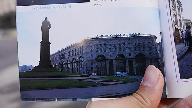 ソ連時代の「ジェルジンスキー広場」