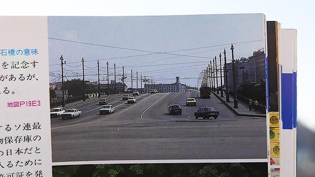 ソ連時代の「ボリショイ・カーメンヌイ橋」