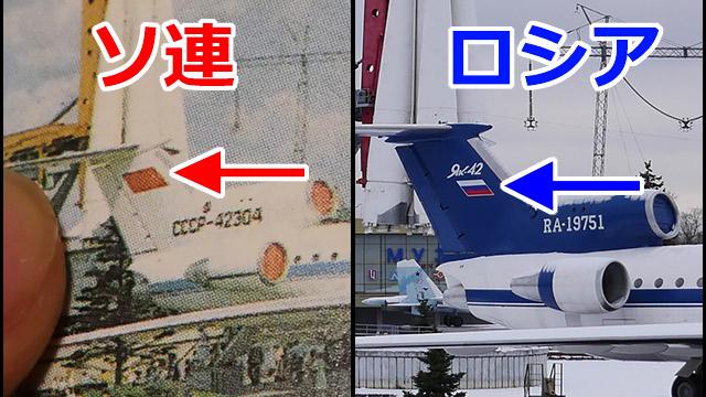 あと飛行機のソ連色が消え、ロシア色を出してきていた!