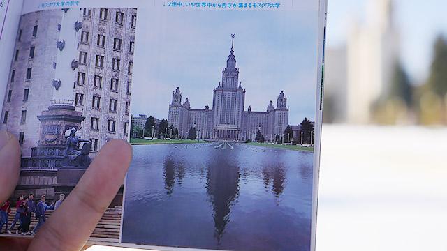 ソ連時代の「モスクワ大学」