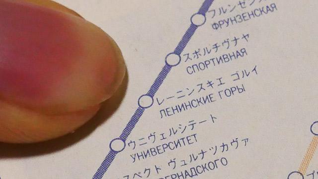 ソ連時代は「レーニンスキエ・ゴルイ駅」