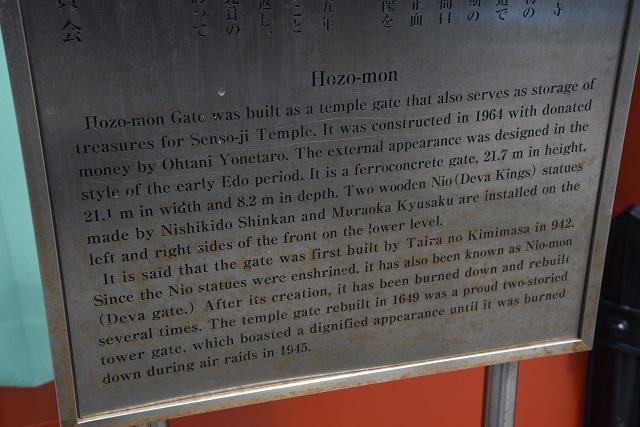 宝蔵門の英文解説版には「浅草寺の山門であり、宝物のストレージとして建てられたこと」や「大谷米太郎さんの寄付金によって1964年に建設されたこと」などが記されていた