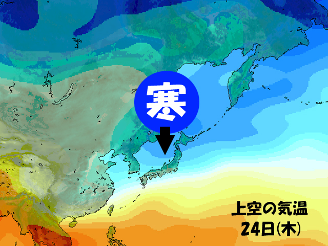 今週木曜日頃からは、冬の空気が日本に南下してきて、寒さが戻る。