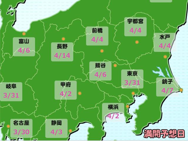 桜の満開日の予想(ウェザーマップ21日発表)。すでに開花したところも、今週中の満開はなさそう?