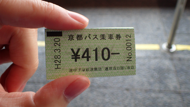 大原から鞍馬まで410円