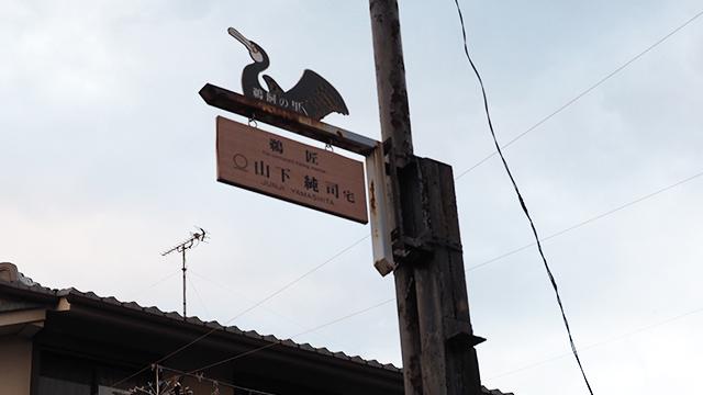 この辺りに鵜匠さん家が固まってるとは聞いたけど、看板に名前まで出ている。よく見たら案内マップにも載ってた。