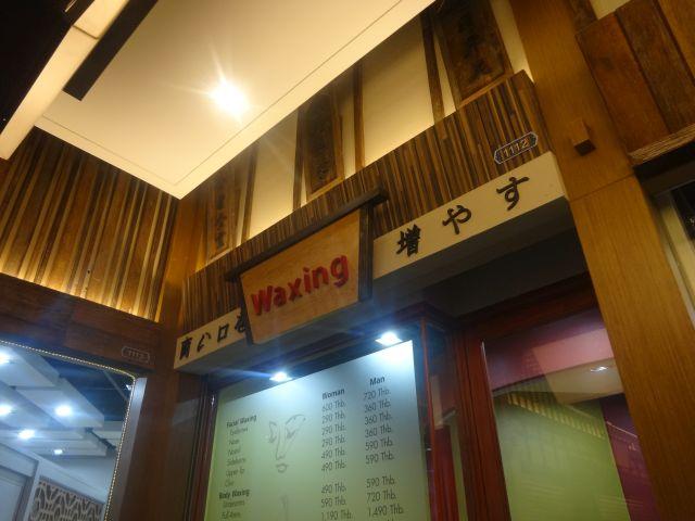 タイのデパートには日本をテーマにしたフロアが。「原宿」「高田馬場」「駒込」と山手線の駅名が散りばめられ、提灯には「共存共栄」の文字。むしろエキゾチック。