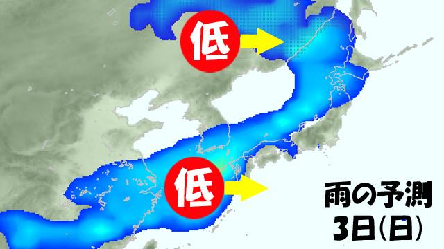 3日(日)の雨の予測。低気圧が大きな雨雲を連れてくる。この予測通りになってしまうのか?