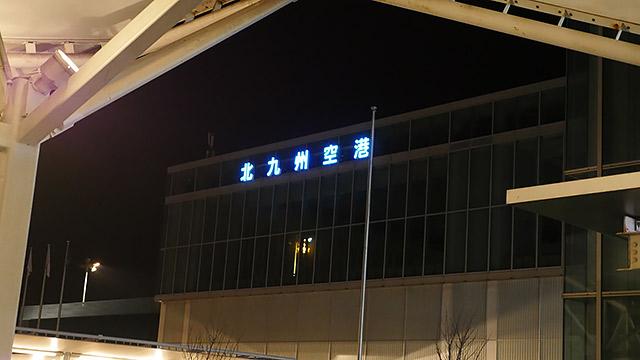 北九州空港に着きました!
