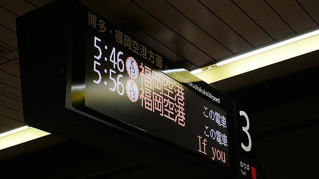 福岡空港に向かう