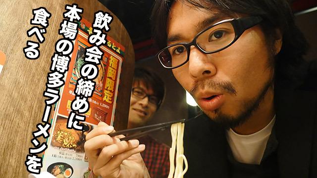 騙されて、福岡・博多まで締めのラーメンを食べに行きます