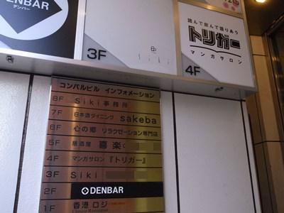 1階の『香港ロジ』という中華屋さん、美味しくてリーズナブルでお勧めです。