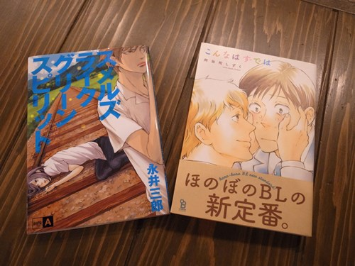 『スメルズライクグリーンスピリット』(永井三郎) 、『こんなはずでは』(阿弥陀しずく)。