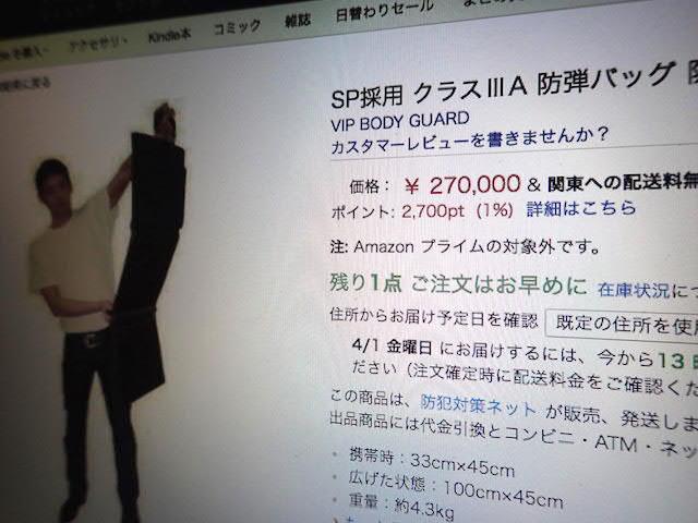 しかし、27万円!高い!