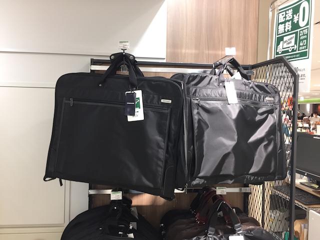 スーツを入れるケースは形が近いが、材質が違う……