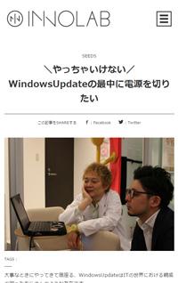 \やっちゃいけない/WindowsUpdateの最中に電源を切りたい