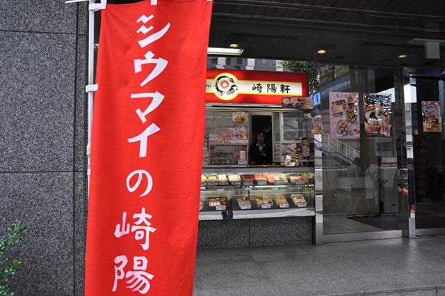 崎陽軒本社入り口付近でもシウマイが売られている