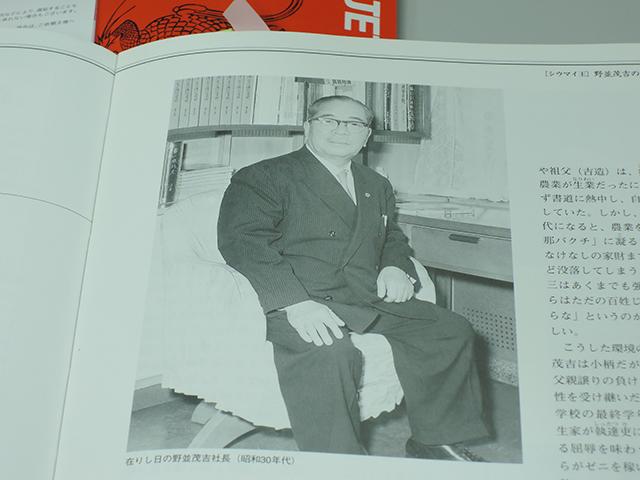 初代社長 野並茂吉氏。レジェンド・オブ・シウマイ