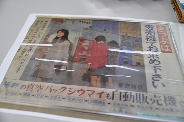 設置当時の自販機の広告が入っている(写真下部)