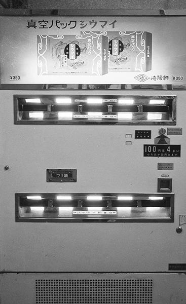 これが自動販売機(写真提供:平尾秀明氏)
