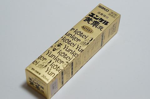 「ユンケル黄帝液」(購入価格419円)