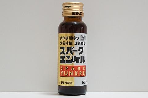 「スパークユンケル」(購入価格284円)