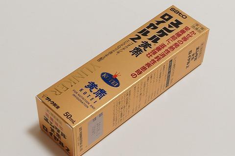 この期に及んで「2」登場(購入価格1598円)