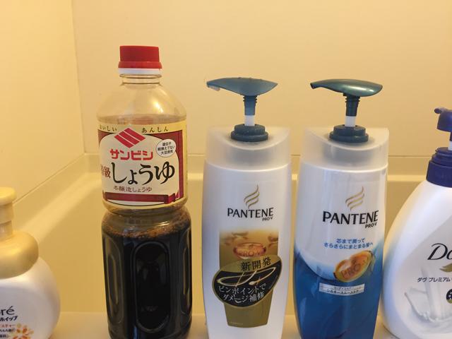 風呂で醤油もちょっとな…